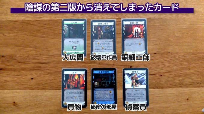 ドミニオン陰謀の第二版から消えたカード6種類