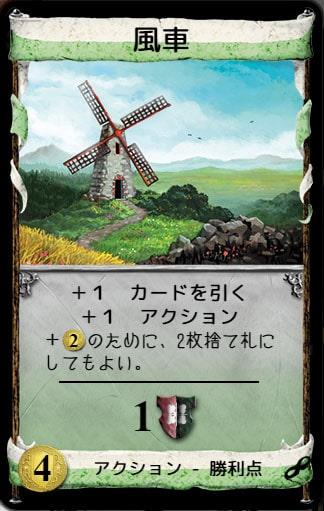 ドミニオン陰謀 第二版の新カード『風車』