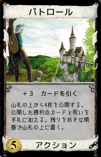 ドミニオン陰謀 第二版の新カード『パトロール』