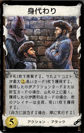 ドミニオン陰謀 第二版の新カード『身代わり』