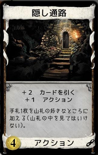 ドミニオン陰謀 第二版の新規カード『隠し通路』