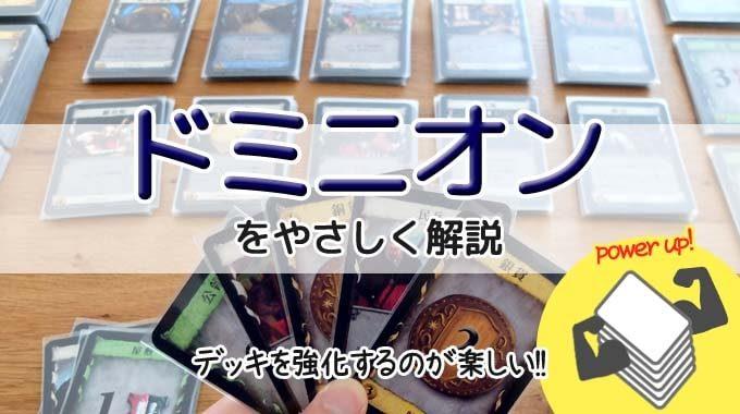 『ドミニオン』ボードゲームのルール&レビュー:デッキ構築がたまらなく面白い!!
