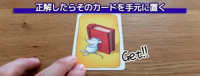 おばけキャッチ:正しいコマを掴んだプレイヤーは、そのカードを受け取る