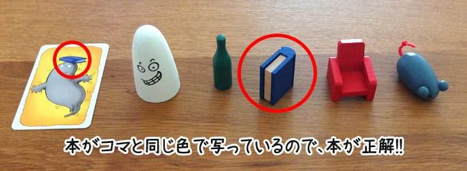 おばけキャッチ:本がコマと同じ色で写っているので、この場合は「本」が正解