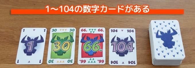 ニムトに入っているものは「104枚のカード」