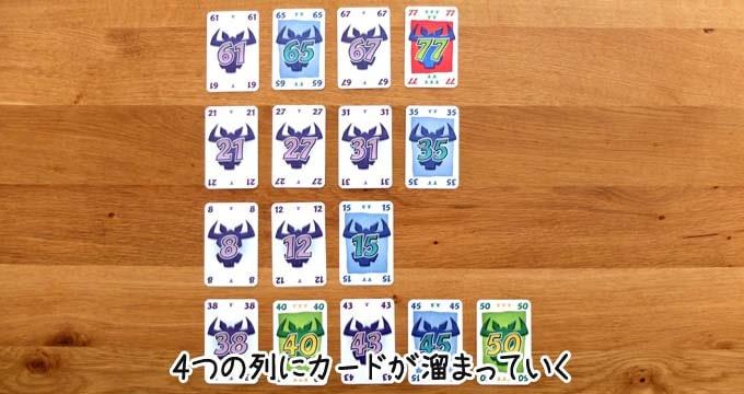 ニムト:ゲームが進むと4つの列にカードが溜まっていく