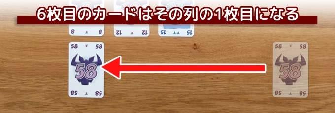 ニムト:6枚目として出してしまったカードはその列の先頭に移動