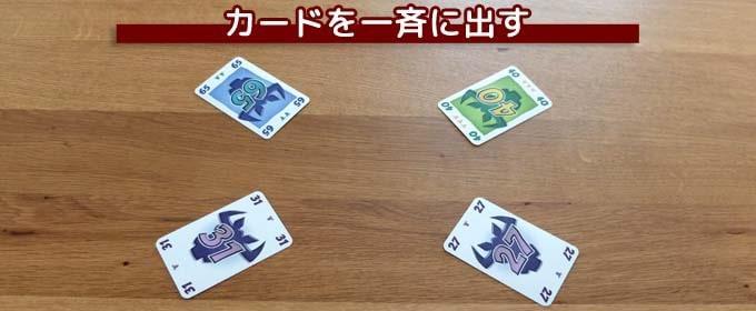 ニムトのルール・遊び方:一斉にカードを1枚出す