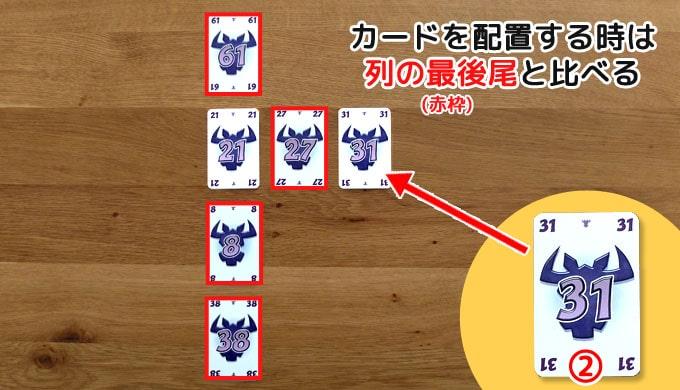 ニムト:カードを配置する時は「列の最後尾のカードと比べなければならない」