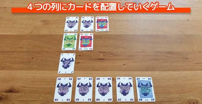 一斉にカードを出して、4つの列に配置するボードゲーム|ニムト