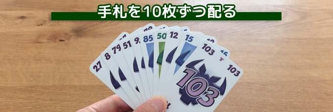 ニムトを始める準備:手札を10枚ずつ配る
