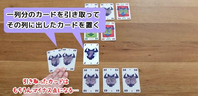 ニムト:カードが置けない時は、好きな列のカードを引き取って、その列にカードを置く