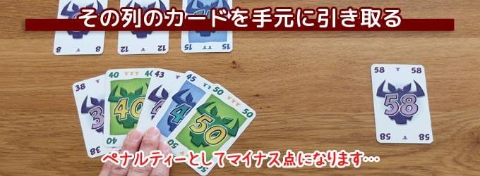 ニムト:6枚目を置いてしまった人はペナルティーとしてその列にある全てのカードを「マイナス点」として引き取る