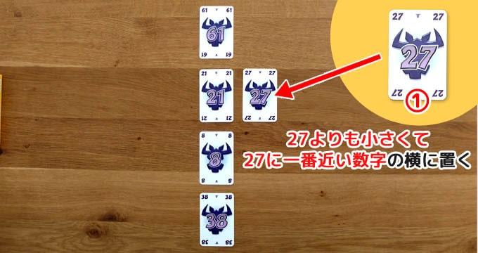 ニムトのルール:出したカードよりも小さく、一番近い数字の横に置く