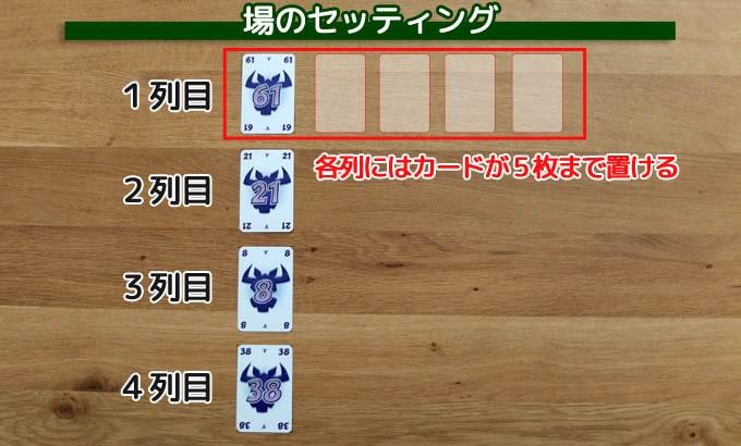 ニムトを始める準備:カード4枚を並べる