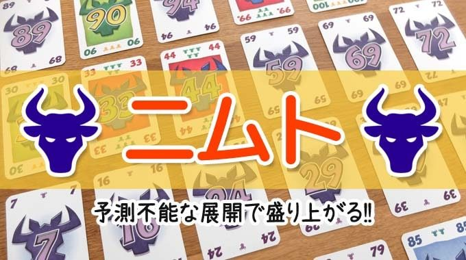 【ボドゲ紹介】『ニムト』6枚目を出したらカードを引き取るゲーム