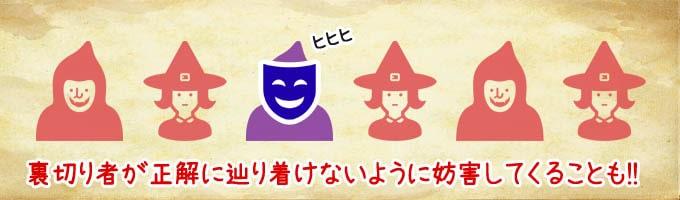 オブスクリオ:魔法使いの中に「裏切り者」が潜んでいる