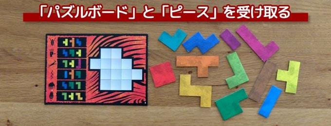 ウボンゴのルール:最初に「パズルボード1枚」と「12枚のピース」を受け取る