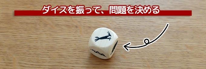 ウボンゴのルール:ダイスを振って、問題を決める