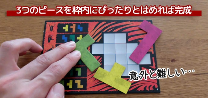 『ウボンゴ』3つのピースを、自分のパズルボードの白いマスにぴったりとはめることができれば完成