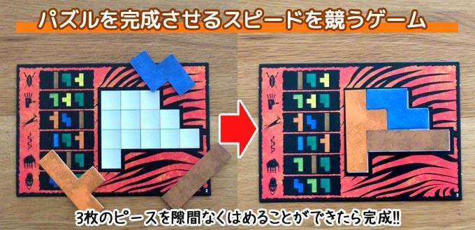 ウボンゴは「パズルを完成させるスピードを競う」ボードゲーム