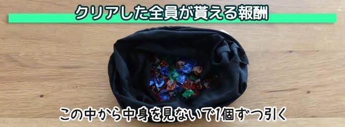 ウボンゴの報酬:問題クリアした人全員は「黒い宝石袋から中身を見ないで宝石を1個だけ引く」