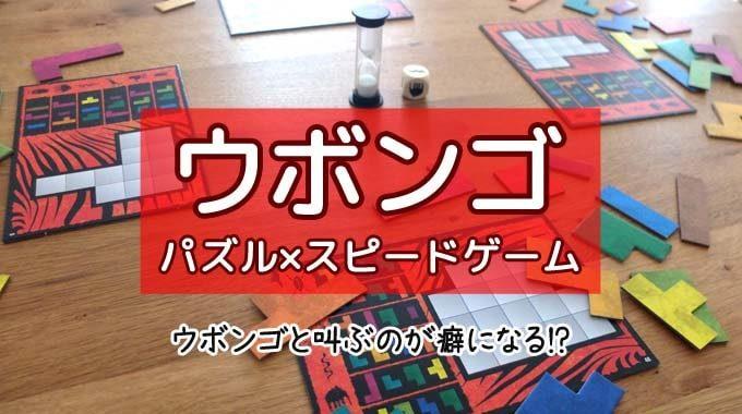 【ボドゲ紹介】『ウボンゴ 』定番のスピードパズルゲーム