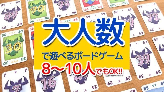 『大人数で遊べるボードゲーム(8人・9人・10人対応)』を徹底紹介!!