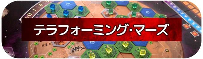 テラフォーミングマーズ Terra Forming Mars|ボードゲーム