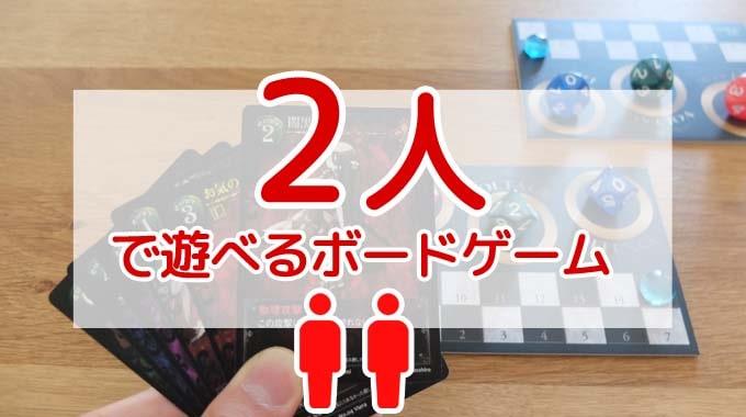『2人』で遊べるボードゲーム
