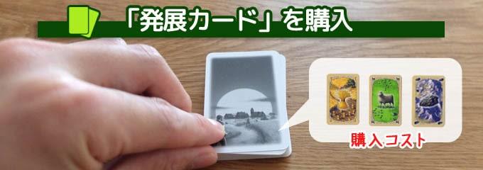 カタン:発展カードの購入|カタン