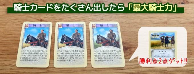 カタンの最大騎士力|騎士カードを最も多く使った人が獲得