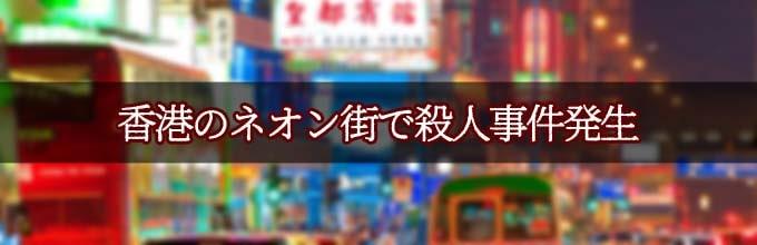 ディセプション:香港のネオン街での殺人事件がテーマのボードゲーム