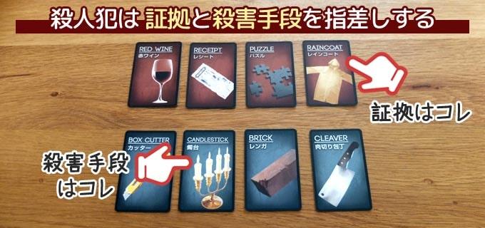 ディセプションのルール:殺人犯は「証拠カード」と「手段カード」を1枚ずつ指差す
