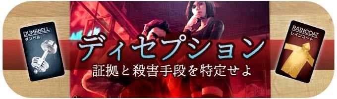 2019年9月に発売したボードゲーム:ディセプション