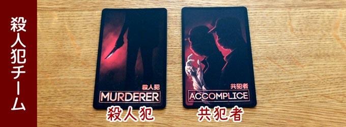 ディセプションの殺人犯チームは「殺人犯」と「共犯者」