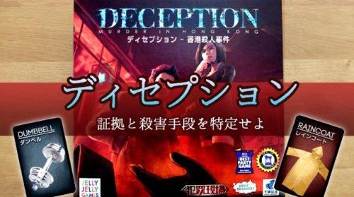 『ディセプション』法医学者のヒントから「犯行手段」と「証拠」を当てよ!!