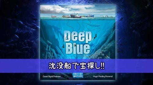 【新作ボードゲーム】『ディープ・ブルー』海底の沈没船で財宝探し!!