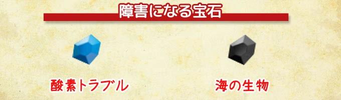 ボードゲーム『ディープブルー』で障害となる宝石(青・黒)