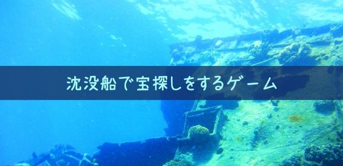 ディープブルーは「海に眠る沈没船を探索して財宝探し」をするボードゲーム