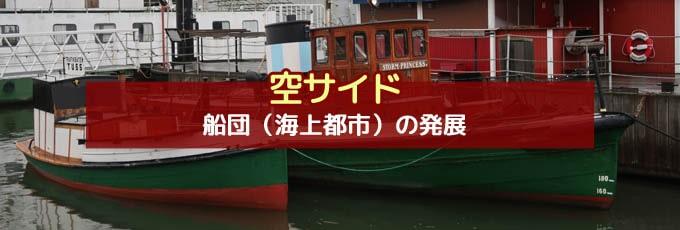 ボードゲーム『フローティラ(Flotilla)』の空サイド