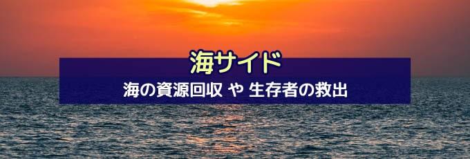 ボードゲーム『フローティラ(Flotilla)』の海サイド