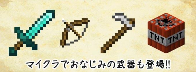 マインクラフトのボードゲーム「武器カードを獲得」