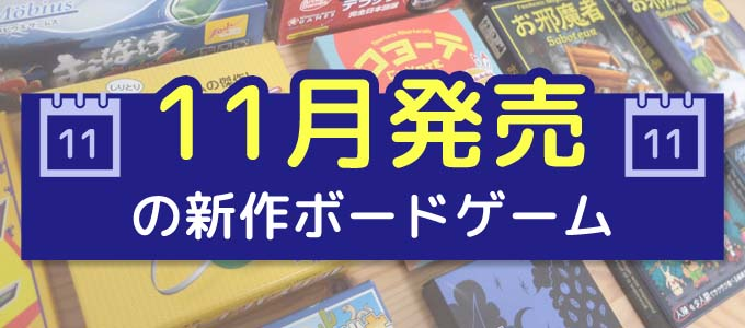 『11月』発売予定の新作ボードゲーム