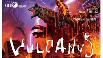 2019年11月発売の新作ボードゲーム『Kaiju on the earth ボルカルス』