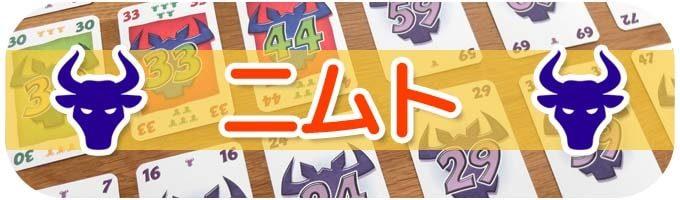 ニムト|ボードゲーム
