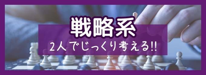 【戦略系】じっくり考える2人専用の傑作ボードゲーム