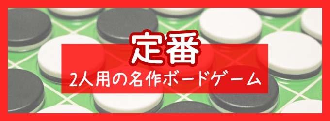 【定番】2人用の名作ボードゲーム