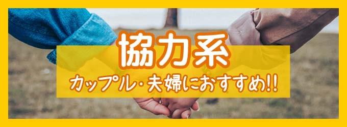 【協力系】カップル2人におすすめの協力ボードゲーム