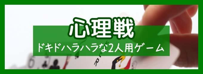 【心理戦】ドキドキハラハラな2人用の心理戦ボードゲーム